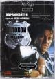 Смотреть фильм Плохой лейтенант онлайн на Кинопод бесплатно