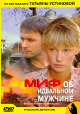 Смотреть фильм Миф об идеальном мужчине онлайн на Кинопод бесплатно