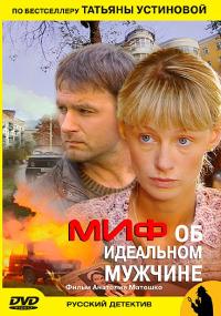 Смотреть Миф об идеальном мужчине онлайн на KinoPod.ru бесплатно