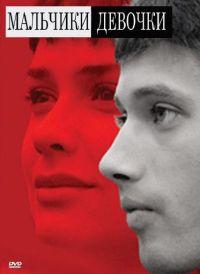 Смотреть Мальчики-девочки онлайн на Кинопод бесплатно