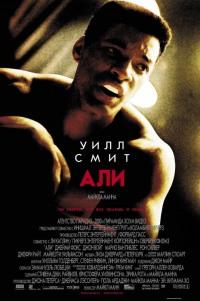 Смотреть Али онлайн на Кинопод бесплатно