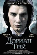 Смотреть фильм Дориан Грей онлайн на KinoPod.ru бесплатно