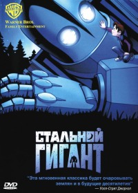Смотреть Стальной гигант онлайн на Кинопод бесплатно