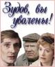 Смотреть фильм Зудов, вы уволены! онлайн на Кинопод бесплатно