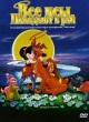 Смотреть фильм Все псы попадают в рай онлайн на Кинопод бесплатно