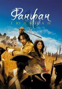 Смотреть Фанфан-тюльпан онлайн на Кинопод бесплатно