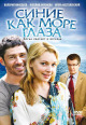 Смотреть фильм Синие как море глаза онлайн на Кинопод бесплатно