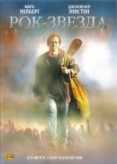 Смотреть фильм Рок-звезда онлайн на KinoPod.ru платно