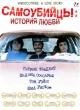 Смотреть фильм Самоубийцы: История любви онлайн на Кинопод бесплатно