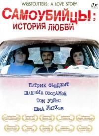 Смотреть Самоубийцы: История любви онлайн на Кинопод бесплатно
