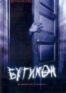 Смотреть фильм Бугимен онлайн на Кинопод бесплатно