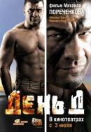 Смотреть фильм День Д онлайн на KinoPod.ru бесплатно