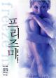 Смотреть фильм Заморозь меня онлайн на Кинопод бесплатно