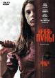 Смотреть фильм Кровь Луны онлайн на Кинопод бесплатно