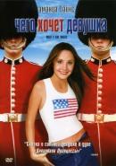 Смотреть фильм Чего хочет девушка онлайн на KinoPod.ru платно