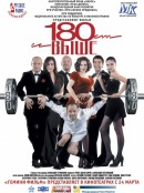 Смотреть фильм От 180 и выше онлайн на Кинопод бесплатно