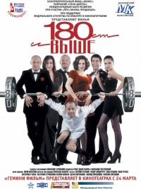 Смотреть От 180 и выше онлайн на Кинопод бесплатно