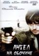 Смотреть фильм Ангел на обочине онлайн на Кинопод бесплатно