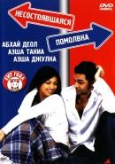 Смотреть фильм Несостоявшаяся помолвка онлайн на Кинопод бесплатно