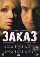 Смотреть фильм Заказ онлайн на KinoPod.ru бесплатно