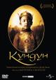 Смотреть фильм Кундун онлайн на Кинопод бесплатно