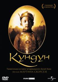 Смотреть Кундун онлайн на Кинопод бесплатно