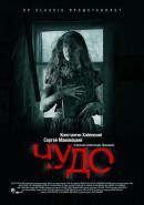 Смотреть фильм Чудо онлайн на KinoPod.ru бесплатно