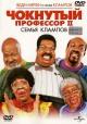 Смотреть фильм Чокнутый профессор 2: Семья Клампов онлайн на Кинопод бесплатно