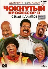 Смотреть Чокнутый профессор 2: Семья Клампов онлайн на Кинопод бесплатно
