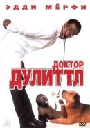 Смотреть фильм Доктор Дулиттл онлайн на KinoPod.ru платно
