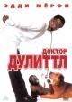 Смотреть фильм Доктор Дулиттл онлайн на Кинопод бесплатно