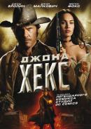 Смотреть фильм Джона Хекс онлайн на KinoPod.ru платно