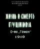 Смотреть фильм Жизнь и смерть Пушкина онлайн на Кинопод бесплатно