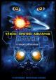 Смотреть фильм Чужие против аватаров онлайн на Кинопод бесплатно