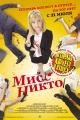 Смотреть фильм Мисс Никто онлайн на Кинопод бесплатно