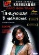 Смотреть фильм Танцующая в темноте онлайн на Кинопод бесплатно