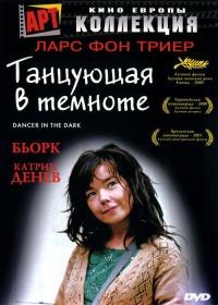 Смотреть Танцующая в темноте онлайн на Кинопод бесплатно