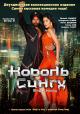 Смотреть фильм Король Сингх онлайн на Кинопод бесплатно
