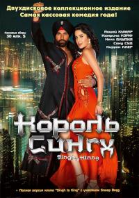 Смотреть Король Сингх онлайн на Кинопод бесплатно
