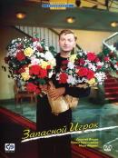 Смотреть фильм Запасной игрок онлайн на KinoPod.ru бесплатно