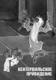 Смотреть фильм Кентервильское привидение онлайн на Кинопод бесплатно