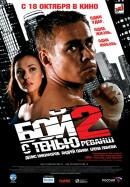 Смотреть фильм Бой с тенью 2: Реванш онлайн на Кинопод бесплатно