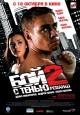 Смотреть фильм Бой с тенью 2: Реванш онлайн на Кинопод платно