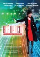 Смотреть фильм Всё просто онлайн на KinoPod.ru бесплатно