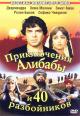 Смотреть фильм Приключения Али-Бабы и сорока разбойников онлайн на Кинопод бесплатно