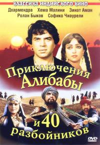 Смотреть Приключения Али-Бабы и сорока разбойников онлайн на Кинопод бесплатно