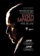 Смотреть фильм Бубен, барабан онлайн на KinoPod.ru платно