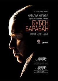 Смотреть Бубен, барабан онлайн на Кинопод бесплатно
