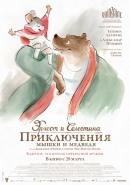 Смотреть фильм Эрнест и Селестина: Приключения мышки и медведя онлайн на Кинопод бесплатно