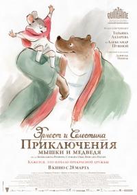 Смотреть Эрнест и Селестина: Приключения мышки и медведя онлайн на Кинопод бесплатно